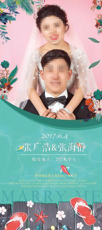 森系清新婚礼海报设计