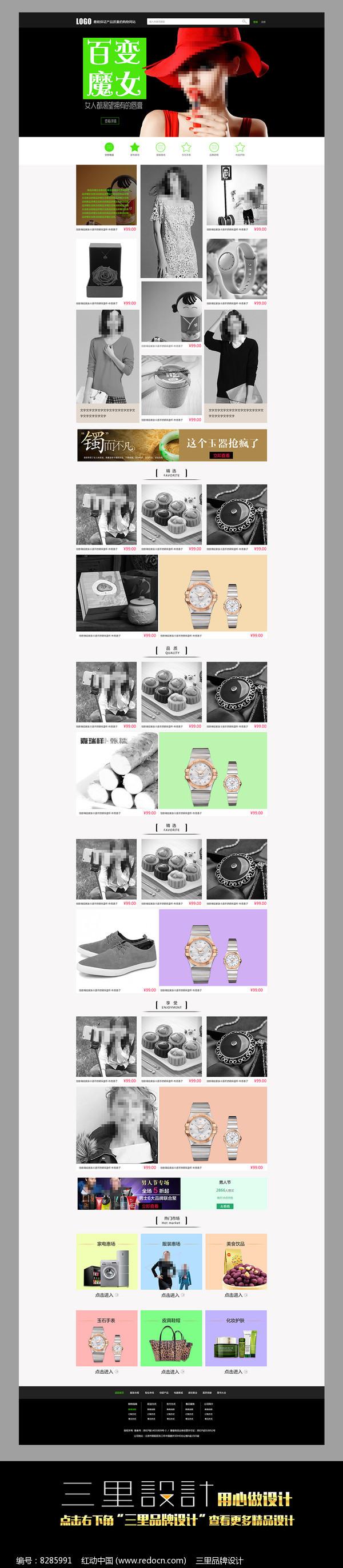 商城网页首页模板设计图片