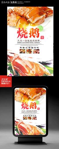 烧鹅餐饮美食系列海报设计