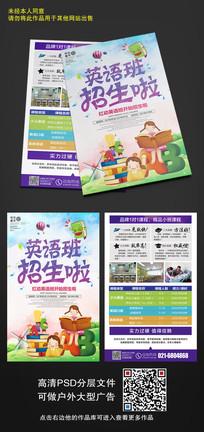 少儿英语兴趣班招生宣传单设计
