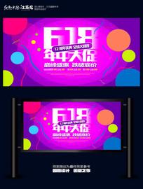 时尚创意618促销宣传海报设计