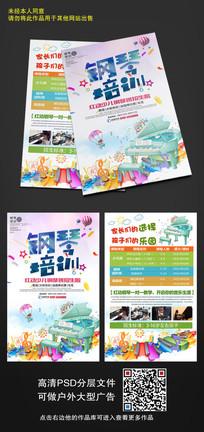 时尚大气钢琴培训招生宣传单设计