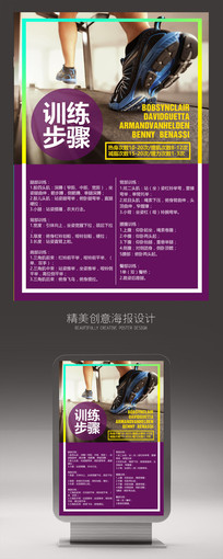 时尚大气全民健身训练步骤海报