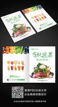 时尚大气有机蔬菜宣传画册封面设计