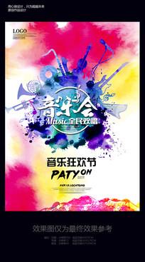 水彩中国风音乐会海报设计