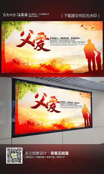 水墨中国风父爱父亲节宣传海报设计