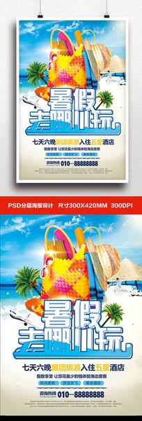 暑假去哪儿玩旅游旅行社宣传海报