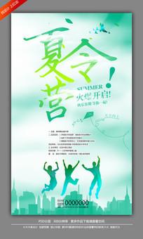 暑期夏令营活动海报设计
