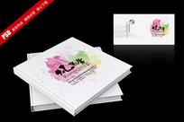 同学会纪念册封面设计