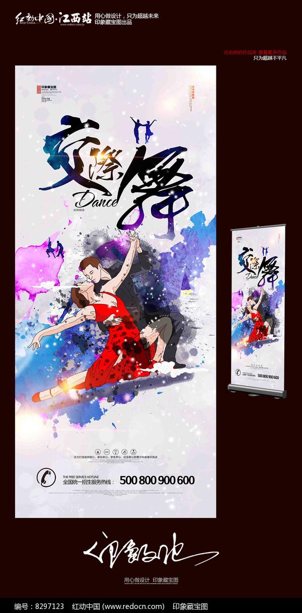 舞蹈俱乐部交际舞招生培训宣传展架图片