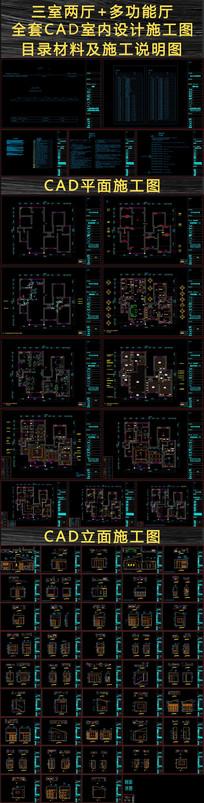 现代简约室内设计全套CAD装修施工图