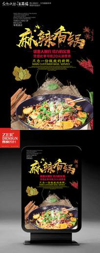 小吃麻辣香锅海报设计