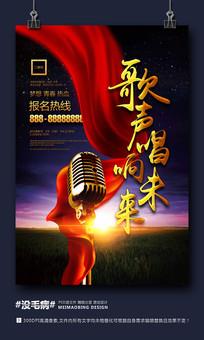 校园歌唱比赛海报