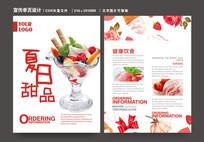 夏日冰淇淋甜品店冷饮宣传单页