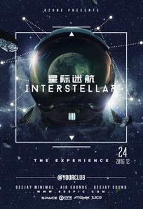 星系科技海报