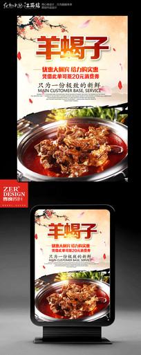 羊蝎子美食小吃餐饮宣传海报
