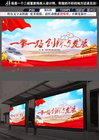 一带一路创新发展宣传海报设计