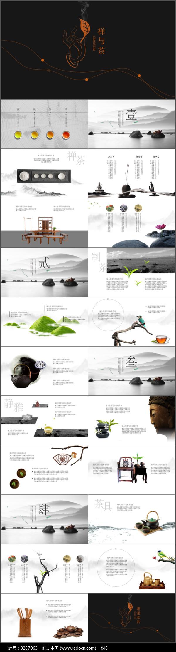 禅与茶静雅茶具制茶意境中国风PPT模板图片