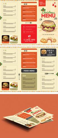 中西餐节日时尚菜单三折页