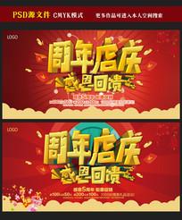 周年店庆感恩回馈宣传海报