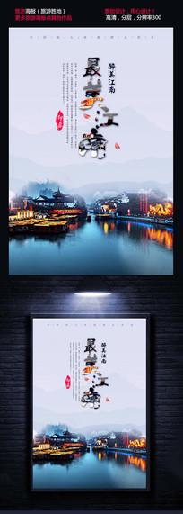 最美江南旅游海报