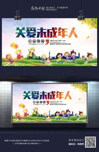 最新时尚关爱儿童公益海报设计
