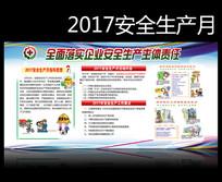 2017安全生产月展板板报下载