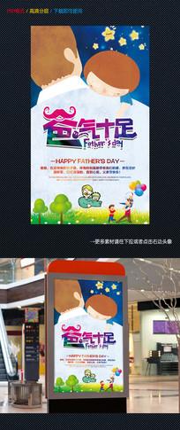 2017父亲节促销海报