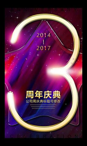 3周年庆典炫酷光线海报