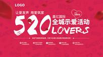520房地产促销活动海报