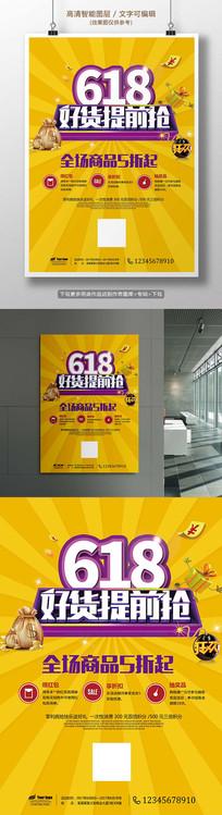618主题活动促销海报设计
