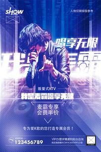 KTV会员招幕海报模版