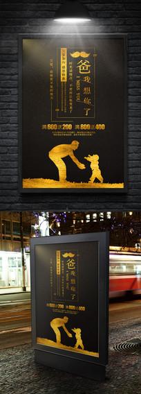 爸爸我想你了父亲节活动促销创意海报