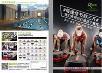 创新简洁年后健身宣传单页