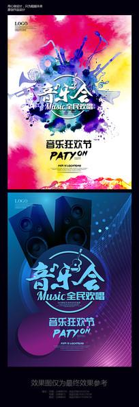 创意水彩音乐会海报设计
