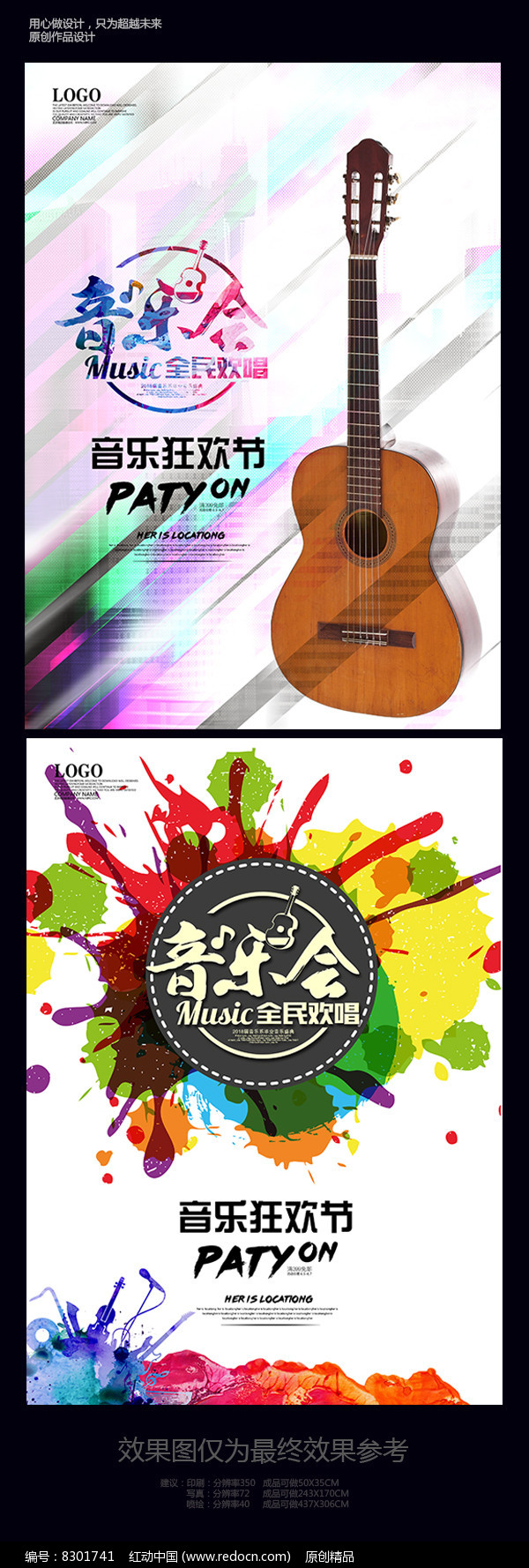 创意音乐海报设计图片