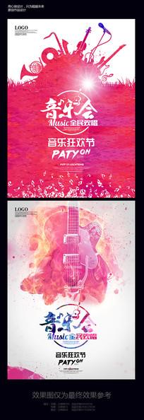 创意音乐会海报模板