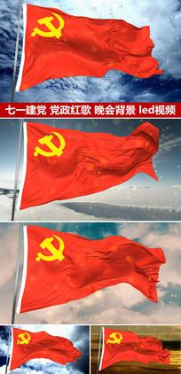 党旗飘飘七一建党节晚会背景视频