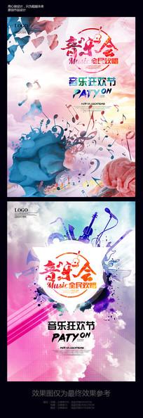 大气创意时尚演唱会海报模板