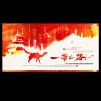 中国风水墨风格一带一路海报设计