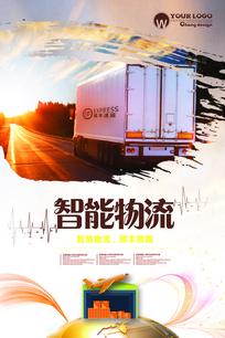 大气智能物流海报设计