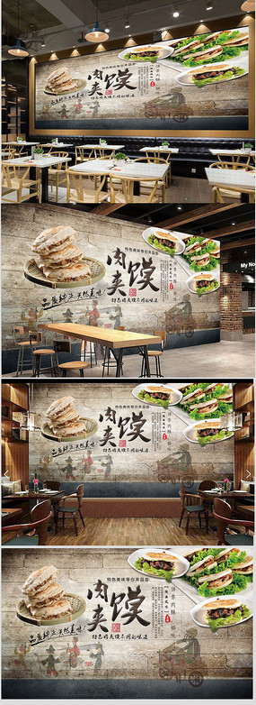 复古怀旧肉夹馍餐饮背景墙