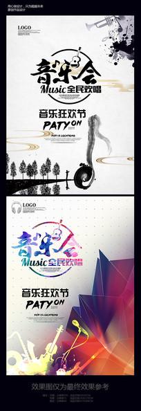 高端水彩演唱会海报设计