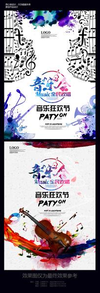 高端音乐演唱会海报设计素材