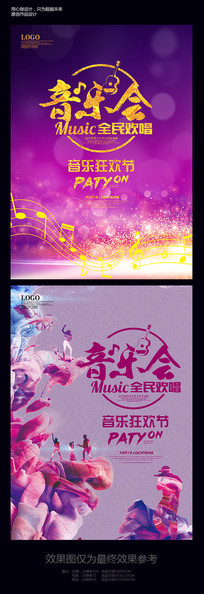 高端紫色音乐会海报设计