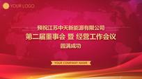 红色会议大屏背景PSD源文件