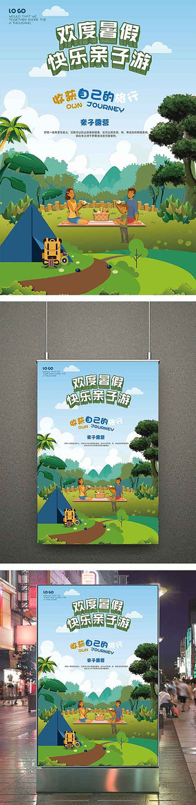 欢度暑假快乐亲子旅游海报设计