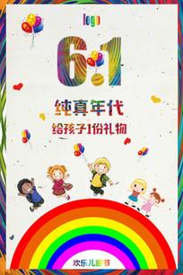 欢乐六一儿童节海报