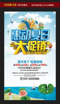 惠动夏日夏季促销海报