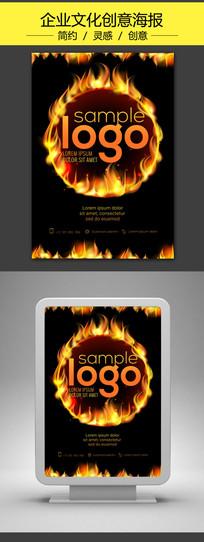 火焰热力企业文化PSD海报